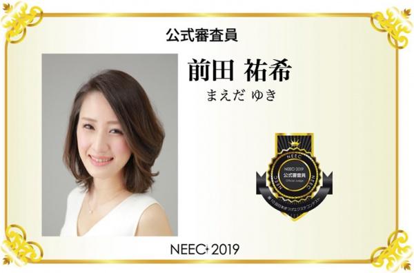 2019 NEEC日本まつげエクステコンテストの審査員