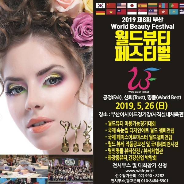Would Beauty Festival 韓国まつげ世界大会
